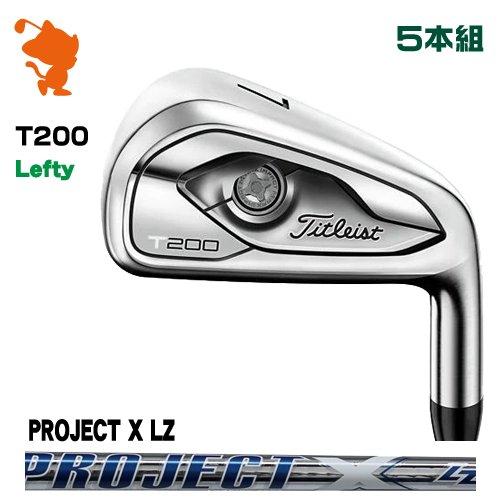 タイトリスト 2019 T200 レフティ アイアンTitleist 19 T200 Lefty IRON 5本組PROJECT X LZ スチールシャフトメーカーカスタム 日本モデル