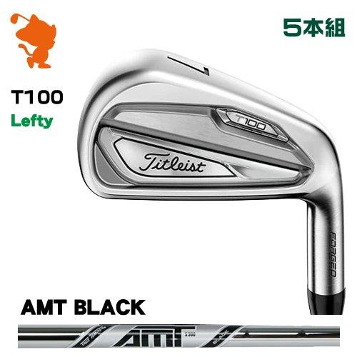 タイトリスト 2019 T100 レフティ アイアンTitleist 19 T100 Lefty IRON 5本組AMT BLACK スチールシャフトメーカーカスタム 日本モデル