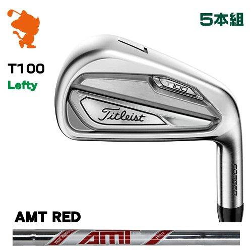 タイトリスト 2019 T100 レフティ アイアンTitleist 19 T100 Lefty IRON 5本組AMT RED スチールシャフトメーカーカスタム 日本モデル
