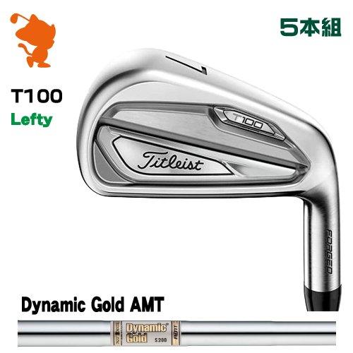 タイトリスト 2019 T100 レフティ アイアンTitleist 19 T100 Lefty IRON 5本組Dynamic Gold AMT スチールシャフトメーカーカスタム 日本モデル