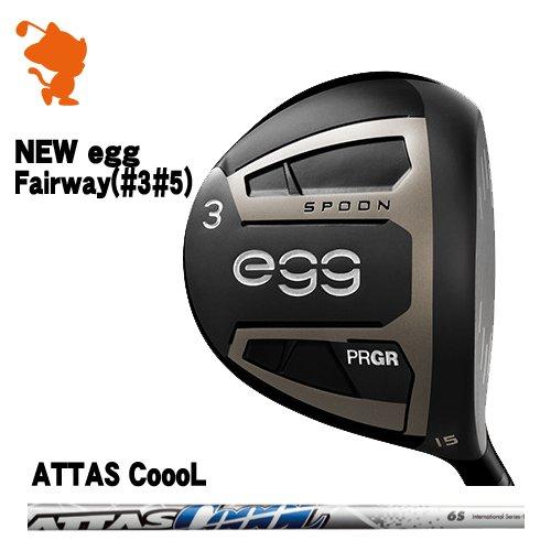 プロギア 2019 NEW egg(#3#5) エッグ フェアウェイPRGR 19 NEW egg FAIRWAYATTAS CoooL カーボンシャフトメーカーカスタム 日本モデル