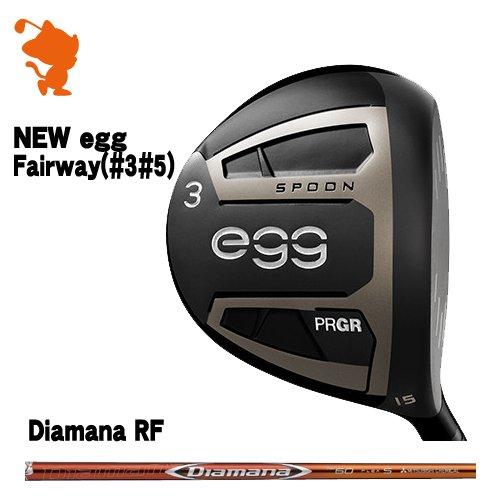 プロギア 2019 NEW egg(#3#5) エッグ フェアウェイPRGR 19 NEW egg FAIRWAYDiamana RF カーボンシャフトメーカーカスタム 日本モデル