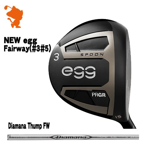 プロギア 2019 NEW egg(#3#5) エッグ フェアウェイPRGR 19 NEW egg FAIRWAYDiamana Thump FW カーボンシャフトメーカーカスタム 日本モデル