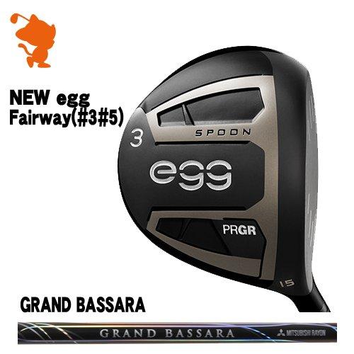 プロギア 2019 NEW egg(#3#5) エッグ フェアウェイPRGR 19 NEW egg FAIRWAYGRAND BASSARA カーボンシャフトメーカーカスタム 日本モデル