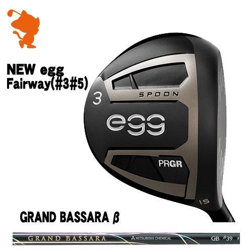 プロギア 2019 NEW egg(#3#5) エッグ フェアウェイPRGR 19 NEW egg FAIRWAYGRAND BASSARA β カーボンシャフトメーカーカスタム 日本モデル
