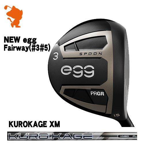 プロギア 2019 NEW egg(#3#5) エッグ フェアウェイPRGR 19 NEW egg FAIRWAYKUROKAGE XM カーボンシャフトメーカーカスタム 日本モデル