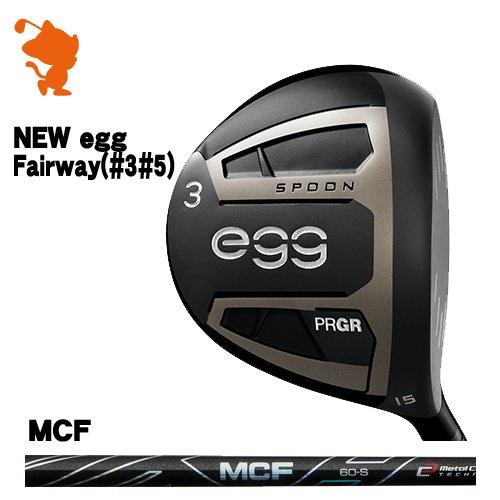 プロギア 2019 NEW egg(#3#5) エッグ フェアウェイPRGR 19 NEW egg FAIRWAYMCF カーボンシャフトメーカーカスタム 日本モデル