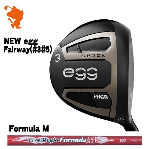 プロギア 2019 NEW egg(#3#5) エッグ フェアウェイPRGR 19 NEW egg FAIRWAYNSPRO Regio Formula M カーボンシャフトメーカーカスタム 日本モデル
