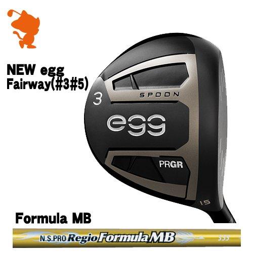 プロギア 2019 NEW egg(#3#5) エッグ フェアウェイPRGR 19 NEW egg FAIRWAYNSPRO Regio Formula MB カーボンシャフトメーカーカスタム 日本モデル