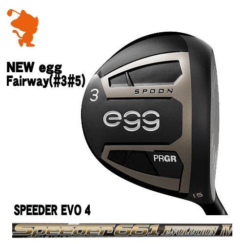 プロギア 2019 NEW egg(#3#5) エッグ フェアウェイPRGR 19 NEW egg FAIRWAYSpeeder EVOLUTION4 カーボンシャフトメーカーカスタム 日本モデル