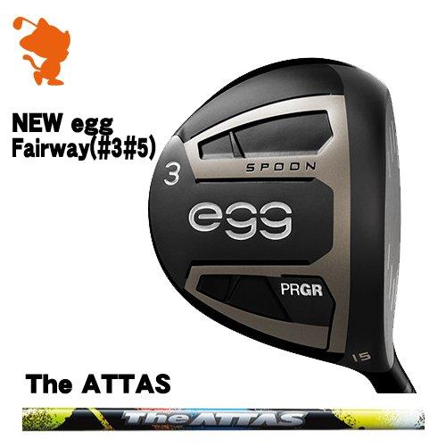 プロギア 2019 NEW egg(#3#5) エッグ フェアウェイPRGR 19 NEW egg FAIRWAYThe ATTAS カーボンシャフトメーカーカスタム 日本モデル