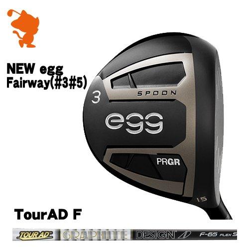 プロギア 2019 NEW egg(#3#5) エッグ フェアウェイPRGR 19 NEW egg FAIRWAYTourAD F カーボンシャフトメーカーカスタム 日本モデル