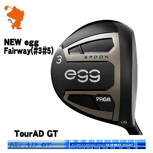 プロギア 2019 NEW egg(#3#5) エッグ フェアウェイPRGR 19 NEW egg FAIRWAYTourAD GT カーボンシャフトメーカーカスタム 日本モデル