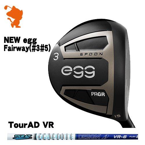 プロギア 2019 NEW egg(#3#5) エッグ フェアウェイPRGR 19 NEW egg FAIRWAYTourAD VR カーボンシャフトメーカーカスタム 日本モデル