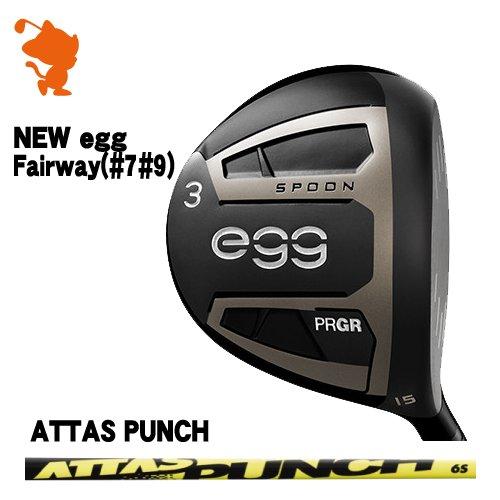 プロギア 2019 NEW egg(#7#9) エッグ フェアウェイPRGR 19 NEW egg FAIRWAYATTAS PUNCH カーボンシャフトメーカーカスタム 日本モデル