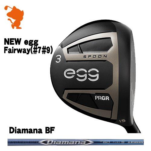 プロギア 2019 NEW egg(#7#9) エッグ フェアウェイPRGR 19 NEW egg FAIRWAYDiamana BF カーボンシャフトメーカーカスタム 日本モデル