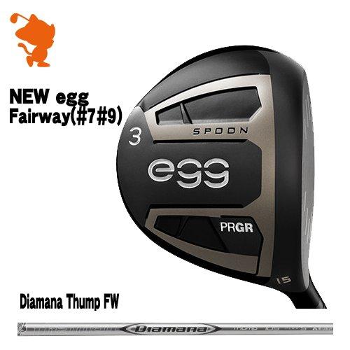 プロギア 2019 NEW egg(#7#9) エッグ フェアウェイPRGR 19 NEW egg FAIRWAYDiamana Thump FW カーボンシャフトメーカーカスタム 日本モデル