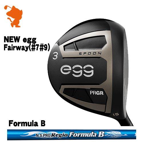 プロギア 2019 NEW egg(#7#9) エッグ フェアウェイPRGR 19 NEW egg FAIRWAYNSPRO Regio Formula B カーボンシャフトメーカーカスタム 日本モデル