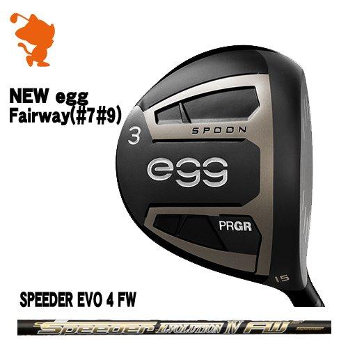プロギア 2019 NEW egg(#7#9) エッグ フェアウェイPRGR 19 NEW egg FAIRWAYSpeeder EVOLUTION4 FW カーボンシャフトメーカーカスタム 日本モデル