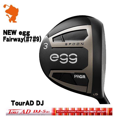 プロギア 2019 NEW egg(#7#9) エッグ フェアウェイPRGR 19 NEW egg FAIRWAYTourAD DJ カーボンシャフトメーカーカスタム 日本モデル