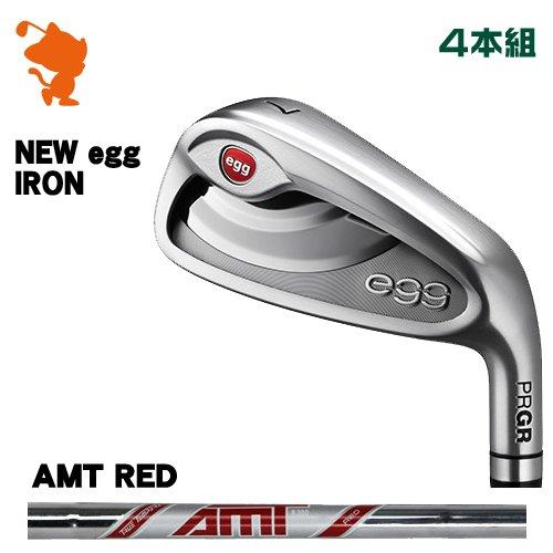 プロギア 2019 NEW egg エッグ アイアンPRGR 19 NEW egg IRON 4本組AMT RED スチールシャフトメーカーカスタム 日本モデル