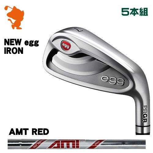 プロギア 2019 NEW egg エッグ アイアンPRGR 19 NEW egg IRON 5本組AMT RED スチールシャフトメーカーカスタム 日本モデル