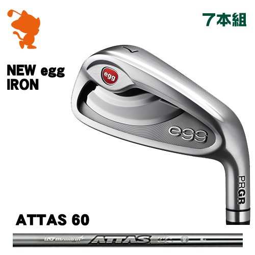 プロギア 2019 NEW egg エッグ アイアンPRGR 19 NEW egg IRON 7本組ATTAS IRON 60 アッタスメーカーカスタム 日本モデル