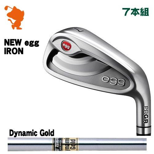 プロギア 2019 NEW egg エッグ アイアンPRGR 19 NEW egg IRON 7本組Dynamic Gold ダイナミックゴールドメーカーカスタム 日本モデル