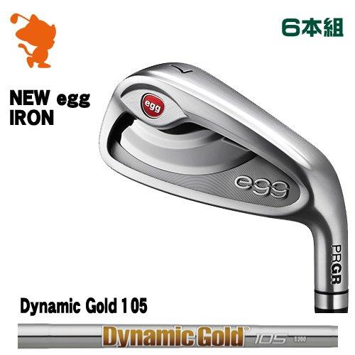 プロギア 2019 NEW egg エッグ アイアンPRGR 19 NEW egg IRON 6本組Dynamic Gold 105 ダイナミックゴールドメーカーカスタム 日本モデル