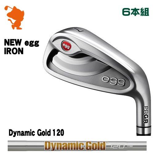 プロギア 2019 NEW egg エッグ アイアンPRGR 19 NEW egg IRON 6本組Dynamic Gold 120 ダイナミックゴールドメーカーカスタム 日本モデル