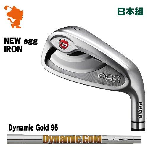 プロギア 2019 NEW egg エッグ アイアンPRGR 19 NEW egg IRON 8本組Dynamic ゴールド 95 ダイナミックゴールドメーカーカスタム 日本モデル