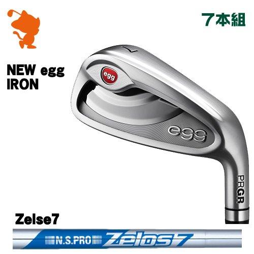 プロギア 2019 NEW egg エッグ アイアンPRGR 19 NEW egg IRON 7本組NSPRO Zelos7 ゼロスメーカーカスタム 日本モデル