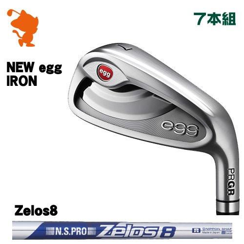 プロギア 2019 NEW egg エッグ アイアンPRGR 19 NEW egg IRON 7本組NSPRO Zelos8 ゼロスメーカーカスタム 日本モデル