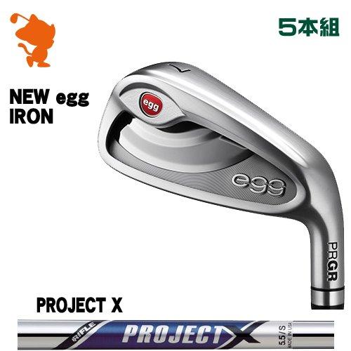 プロギア 2019 NEW egg エッグ アイアンPRGR 19 NEW egg IRON 5本組PROJECT X プロジェクトエックスメーカーカスタム 日本モデル