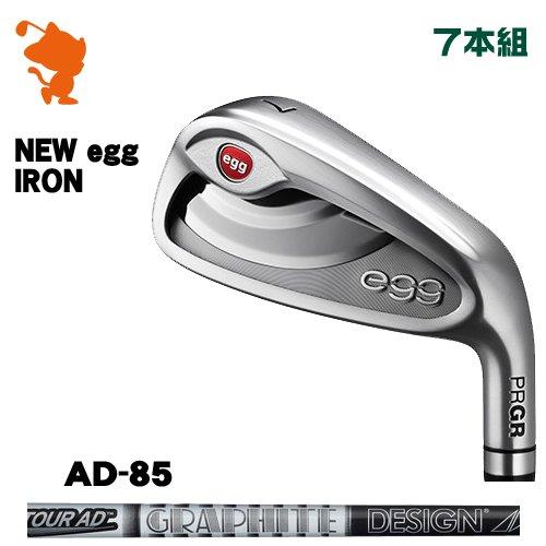プロギア 2019 NEW egg エッグ アイアンPRGR 19 NEW egg IRON 7本組TourAD 85 ツアーADメーカーカスタム 日本モデル