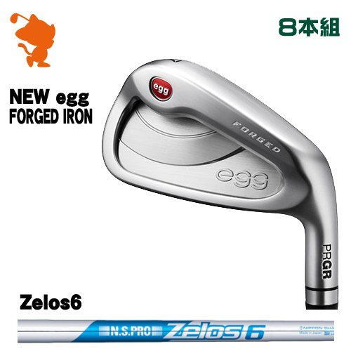 プロギア 2019 NEW egg FORGED エッグ アイアンPRGR 19 NEW egg FORGED IRON 8本組NSPRO Zelos6 ゼロスメーカーカスタム 日本モデル