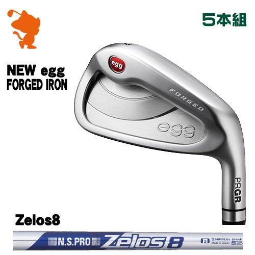 プロギア 2019 NEW egg FORGED エッグ アイアンPRGR 19 NEW egg FORGED IRON 5本組NSPRO Zelos8 ゼロスメーカーカスタム 日本モデル