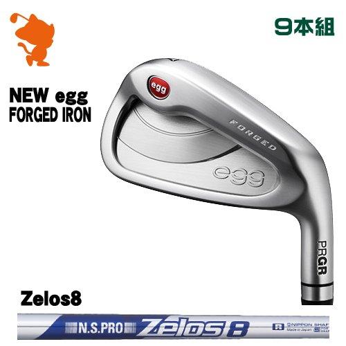 プロギア 2019 NEW egg FORGED エッグ アイアンPRGR 19 NEW egg FORGED IRON 9本組NSPRO Zelos8 ゼロスメーカーカスタム 日本モデル