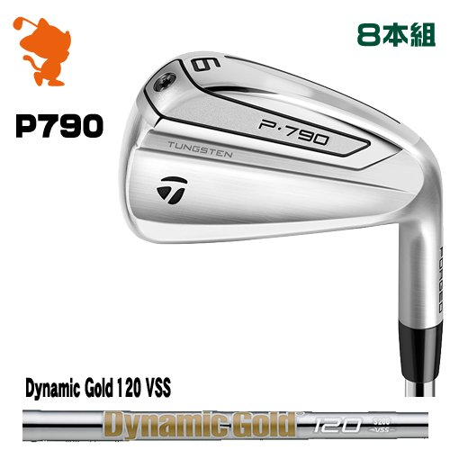 テーラーメイド 2019 P790 アイアンTaylorMade P790 IRON 8本組Dynamic ゴールド 120 VSS ダイナミックゴールドメーカーカスタム 日本モデル