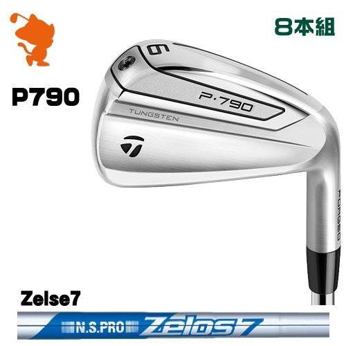 テーラーメイド 2019 P790 アイアンTaylorMade P790 IRON 8本組NSPRO Zelos7 ゼロスメーカーカスタム 日本モデル