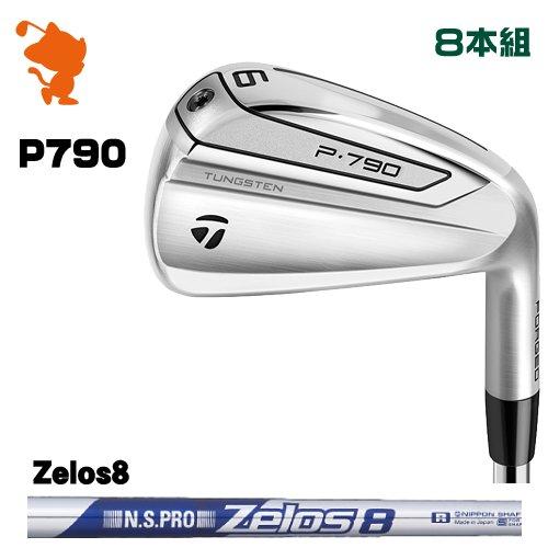 テーラーメイド 2019 P790 アイアンTaylorMade P790 IRON 8本組NSPRO Zelos8 ゼロスメーカーカスタム 日本モデル