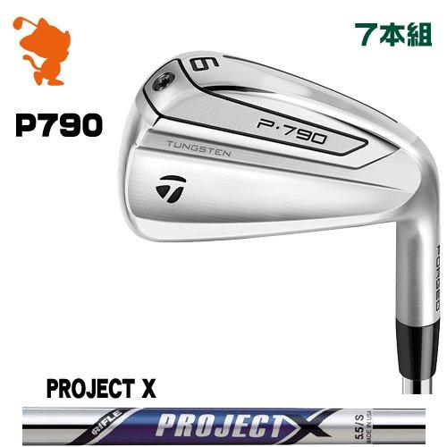 テーラーメイド 2019 P790 アイアンTaylorMade P790 IRON 7本組PROJECT X プロジェクトエックスメーカーカスタム 日本モデル