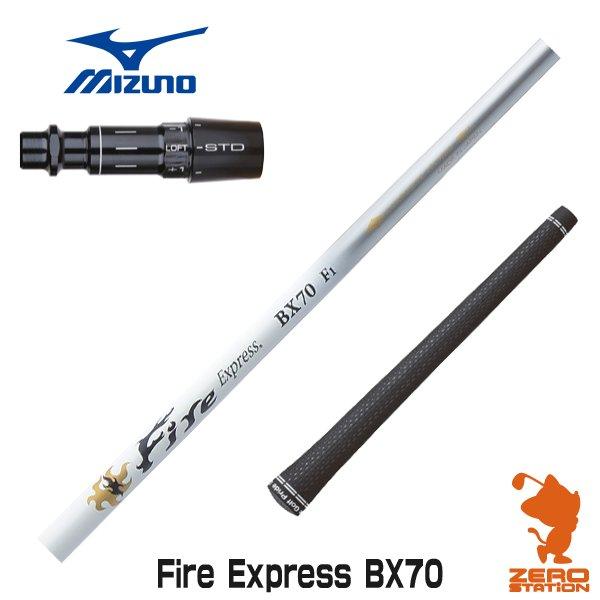 ミズノ スリーブ付きシャフト コンポジットテクノ Fire Express BX70 ファイヤーエクスプレス カスタムシャフト [スリーブ付シャフト]
