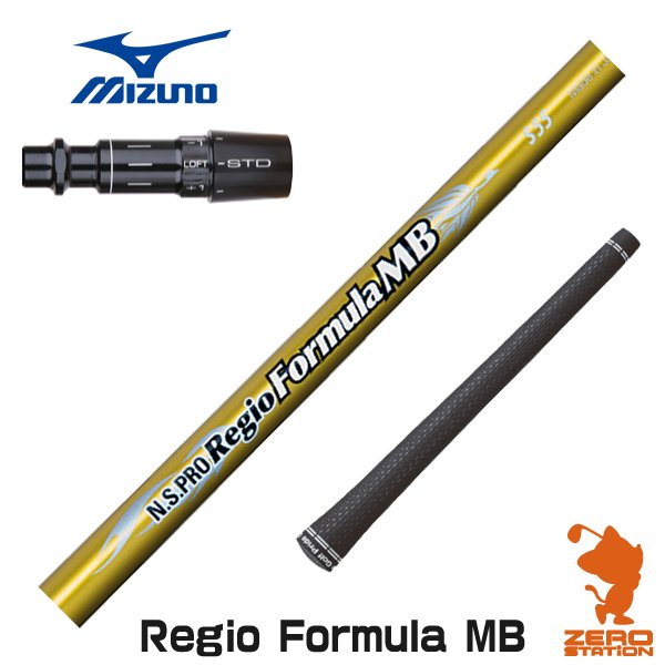 ミズノ スリーブ付きシャフト 日本シャフト Regio Formula MB レジオフォーミュラ カスタムシャフト [スリーブ付シャフト]