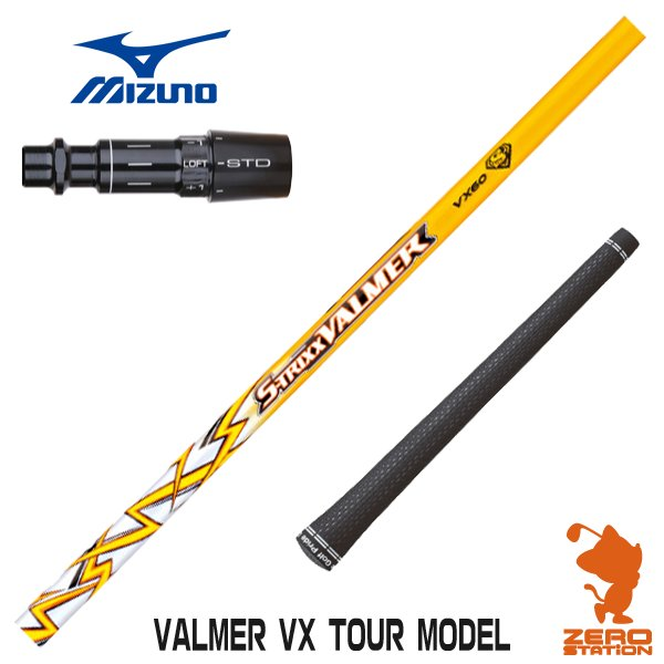 ミズノ スリーブ付きシャフト S-TRIXX エストリックス VALMER VX TOUR MODEL バルマー カスタムシャフト 【スリーブ装着シャフト スリーブ付シャフト ゴルフ ドライバー シャフト スリーブ 交換 グリップ付】
