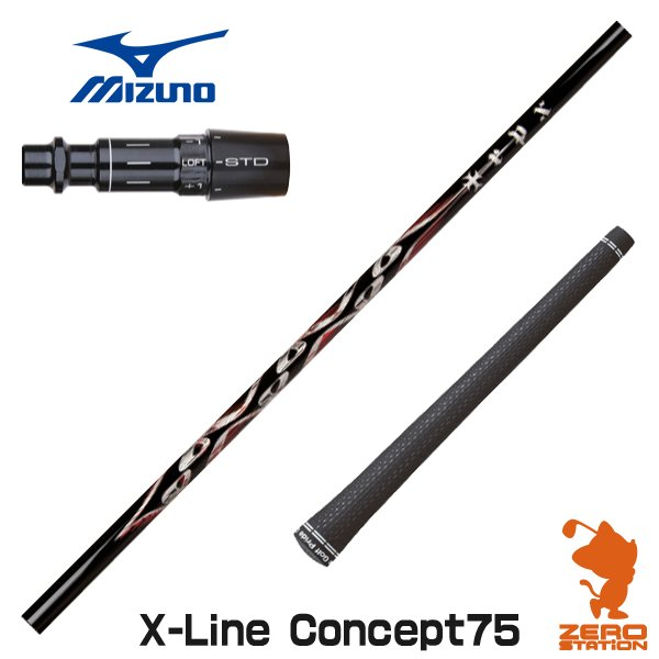 ミズノ スリーブ付きシャフト TRPX トリプルエックス X-Line Concept75 エックスライン カスタムシャフト [スリーブ付シャフト]