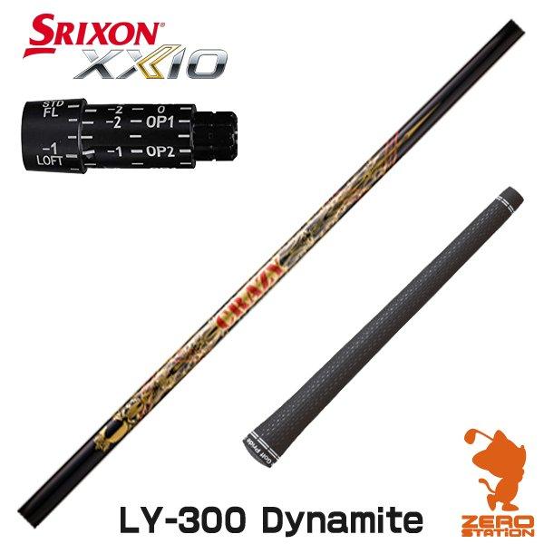 スリクソン スリーブ付きシャフト CRAZY クレイジー LY-300 Dynamite カスタムシャフト [スリーブ付シャフト]