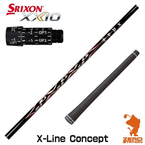 スリクソン スリーブ付きシャフト TRPX トリプルエックス X-Line Concept エックスライン カスタムシャフト [スリーブ付シャフト]