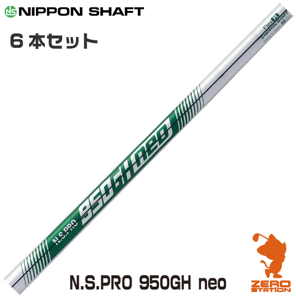NIPPON SHAFT 日本シャフト N.S.PRO 950GH neo #5~#W 6本セット キューゴーマル ネオ アイアンシャフト [リシャフト対応] 【シャフト交換 リシャフト 作業 ゴルフ工房】