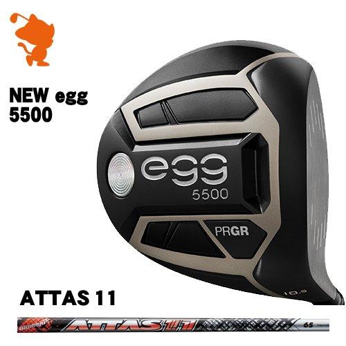 プロギア 2019 NEW egg 5500 エッグ ドライバーPRGR 19 NEW egg 5500 DRIVERATTAS 11 アッタス ジャックメーカーカスタム 日本モデル